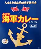よこすか海軍カレーネイビーブルー(180g×2食入り)×2箱セット 【全国こだわりご当地カレー】