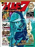 新ワイルド7 ファンブック (Motor Magazine Mook)