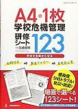 A4・1枚 学校危機管理研修シート123 (教職研修総合特集)