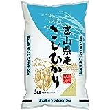 Shinmei Toyama Koshihikari Rice, 5kg