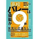 高校バレーは頭脳が9割 (日本文化出版MOOK)