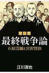 マンガ最終戦争論 Kindle版