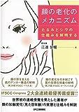 顔の老化のメカニズム-たるみとシワの仕組みを解明する-