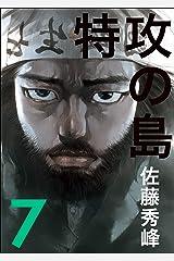 特攻の島7 Kindle版