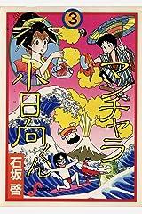 マンチャラ小日向くん(3) (ビッグコミックス) Kindle版