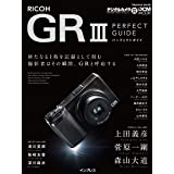 RICOH GR III PERFECT GUIDE (インプレスムック DCM MOOK)