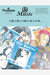 & Premium特別編集 土曜の朝と日曜の夜の音楽。 & Premium特別編集 Kindle版