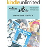 & Premium特別編集 土曜の朝と日曜の夜の音楽。 & Premium特別編集