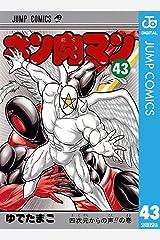 キン肉マン 43 (ジャンプコミックスDIGITAL) Kindle版