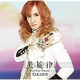 美旋律 ~Best Tune Takamiy~(初回限定盤A)