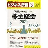 ビジネス法務 2020年 03 月号 [雑誌]
