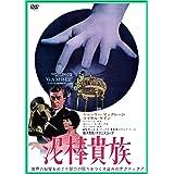 泥棒貴族(スペシャル・プライス) [DVD]