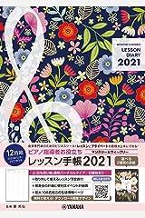 ピアノ指導者お役立ち レッスン手帳2021 【マンスリー&ウィークリー】 楽譜