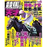 競馬の天才! Vol.10