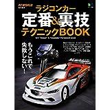 ラジコンカー定番&裏技テクニックBOOK エイ出版社のRCムック