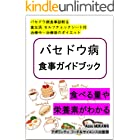 バセドウ病食事ガイドブック: 食べる量や栄養素がわかる