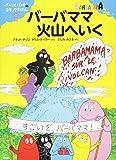 バーバパパのコミックえほん1 バーバママ火山へいく (バーバパパえほん)