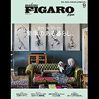 フィガロジャポン(madame FIGARO japon)2021年9月号 特集:美学のある暮らし[雑誌]