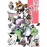猫神やおよろず(2) (チャンピオンREDコミックス)