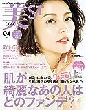 美ST(ビスト) 2019年 04 月号 [雑誌]