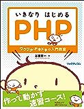 いきなりはじめるPHP--ワクワク・ドキドキの入門教室
