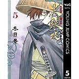 黒鉄・改 KUROGANE-KAI 5 (ヤングジャンプコミックスDIGITAL)
