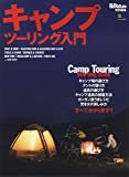 キャンプツーリング入門 (エイムック 4643)