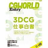 CGWORLD Entry vol.17