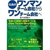 社長のワンマンチーム会社からワンチーム会社へ 年商30億円超え組織をつくる One Team Meeting