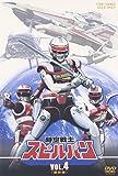 時空戦士スピルバン VOL.4 [DVD]