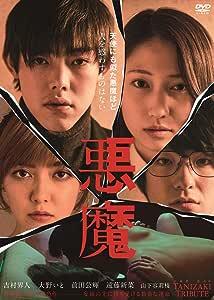 悪魔 [DVD]