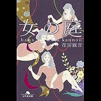 女の庭 (幻冬舎文庫)