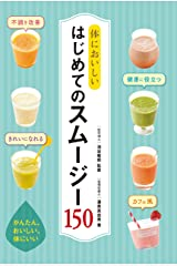 体においしい はじめてのスムージー150 [女子力アップシリーズ] Kindle版