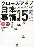 クローズアップ日本事情15 ― 日本語で学ぶ社会と文化