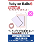 【Ruby on Rails 6】Tinder風マッチングアプリを作ってみよう!: 現役エンジニアが教えるアプリケーショ…