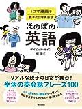 ほのぼの英語:1コマ漫画で親子の日常英会話