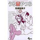 うる星やつら〔新装版〕(31) (少年サンデーコミックス)