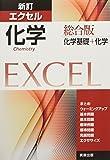 新訂エクセル化学総合版―化学基礎+化学