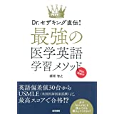 Dr.セザキング直伝!  最強の医学英語学習メソッド[Web動画付]