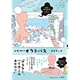 バー・オクトパス (バンブー・コミックス)