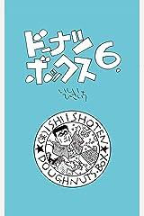 ドーナツ・ボックス6. ((笑)いしい商店) Kindle版