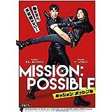ミッション:ポッシブル [DVD]