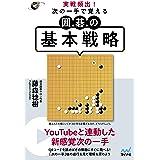 実戦頻出! 次の一手で覚える 囲碁の基本戦略 (囲碁人ブックス)