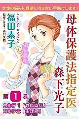 母体保護法指定医 森下光子 1 (ロマンス宣言) Kindle版