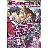 月刊ファルコムマガジン vol.24 (ファルコムBOOKS)
