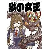 獣の女王 (カドカワデジタルコミックス)