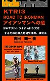 アイアンマンへの道: 西オーストラリアで楽しくフル・トライアスロンを完走する方法 IRONMANシリーズ (Ksport…