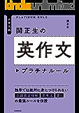 大学入試 関正生の英作文 プラチナルール 大学入試 関正生のプラチナルール