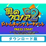 風のクロノアG2 ドリームチャンプ・トーナメント[WiiUで遊べる ゲームボーイアドバンスソフト] [オンラインコード]