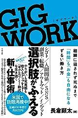 GIG WORK(ギグワーク) Kindle版